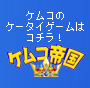 ケムコのケータイゲームはコチラ!